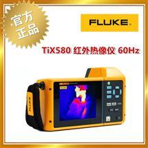 TiX580福禄克/Fluke TiX580 红外热像仪
