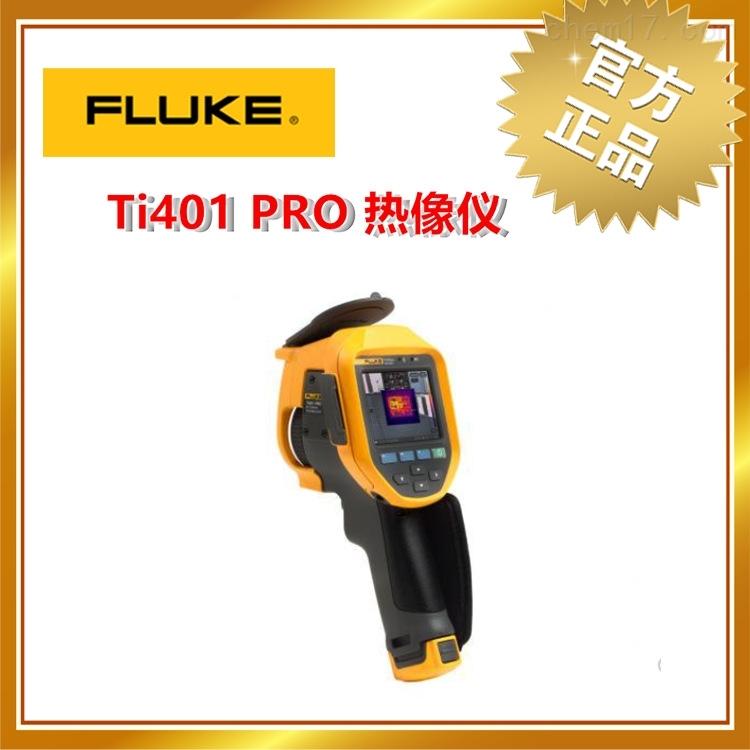 福禄克/Fluke Ti401 PRO 热像仪
