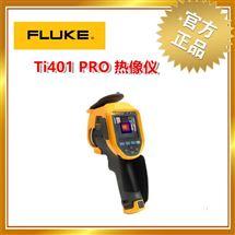 Ti401 PRO福禄克/Fluke Ti401 PRO 热像仪