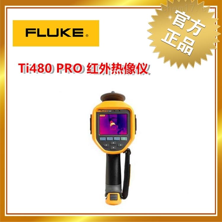 福禄克/Fluke Ti480 PRO 红外热像仪