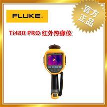 Ti480 PRO福禄克/Fluke Ti480 PRO 红外热像仪