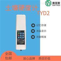 TYD-2土壤硬度计