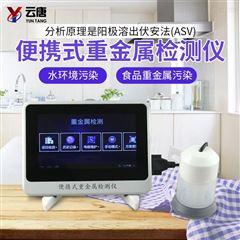 YT-YJ食品金属检测仪器设备