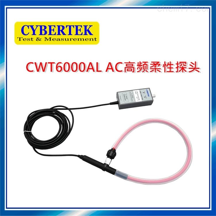 知用/CYBERTEK 柔性探头 罗氏线圈CWT6000AL