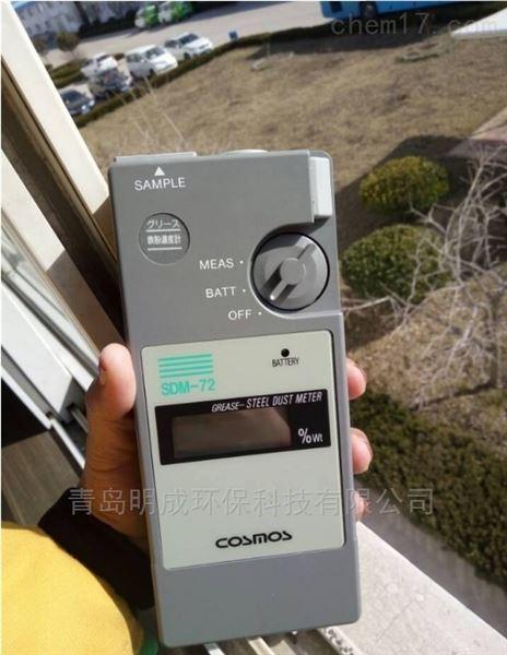 日本新宇宙铁粉浓度计SDM-72数值准确