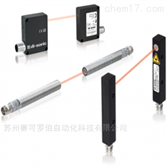 di-soric对射式传感器