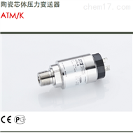 ATM/K陶瓷芯体压力变送器