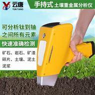 YZ-GP800手持土壤重金属分析光谱仪