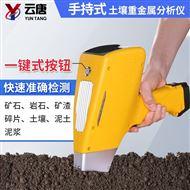 YZ-GP800土壤重金属快速测定仪