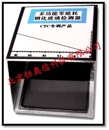 多功能零能耗钢化玻璃检测器  厂家