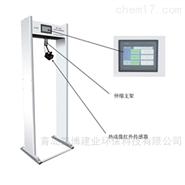红外线门式测温仪