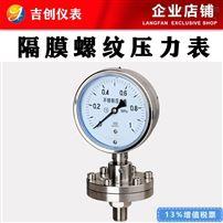 隔膜螺纹压力表厂家价格 304 316L型号