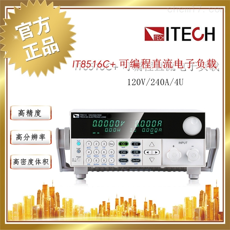 艾德克斯/ITECH IT8516C 直流电子负载