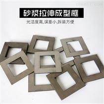 砂漿試塊成型框