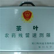 北京茶叶农药残留速测箱
