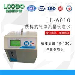 LB-6010气体流量校准器