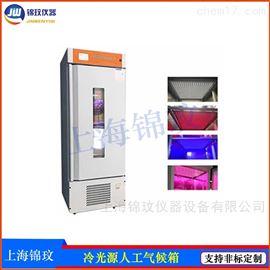 JMRC-600D-LED冷光源智能人工气候箱 蔬菜育苗箱 上海锦玟