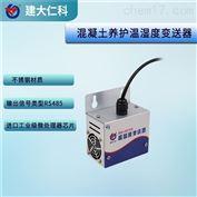 RS-WS-N01-F建大仁科温湿度变送器混凝土养护行业所需