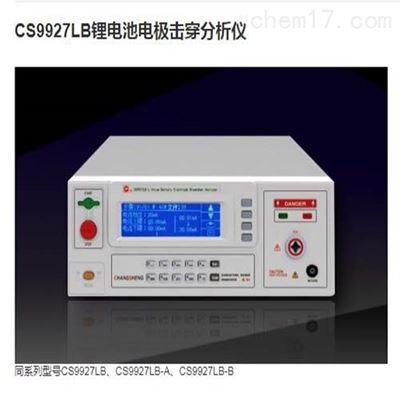供应长盛CS9927LB-B锂电池电极击穿分析仪