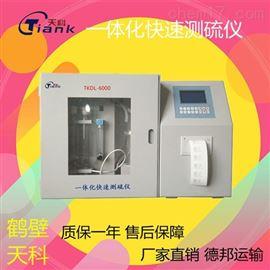 TKDL-6000多樣智能定硫儀,煤炭全自動測硫儀