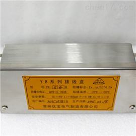 YB-54B防爆接线盒 带防水堵头