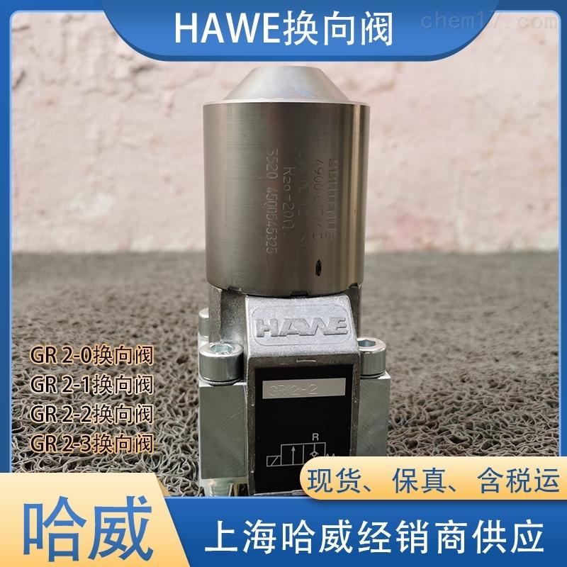 进口哈威代理WGS2-3B-WG230换向阀