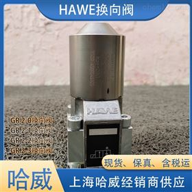 原装HAWE哈威换向阀GZ 3-12-GM 98