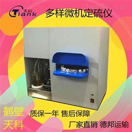 TKDLY-9000高度自動化微機定硫儀,煤炭測硫儀