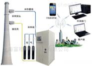 固定污染源VOCs在線連續監測系統