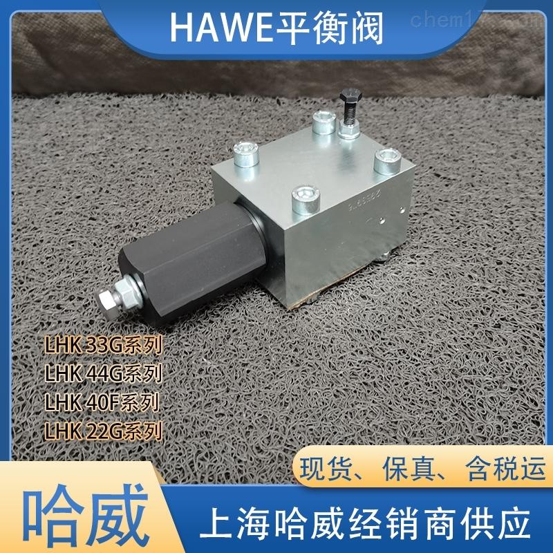 现货德国HAWE哈威LHK44G-11-160平衡阀