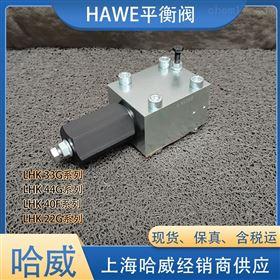 HAWE哈威LHK系列平衡阀