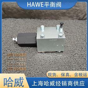 原装HAWE哈威水泥厂LHF40F-11CPV-350平衡阀
