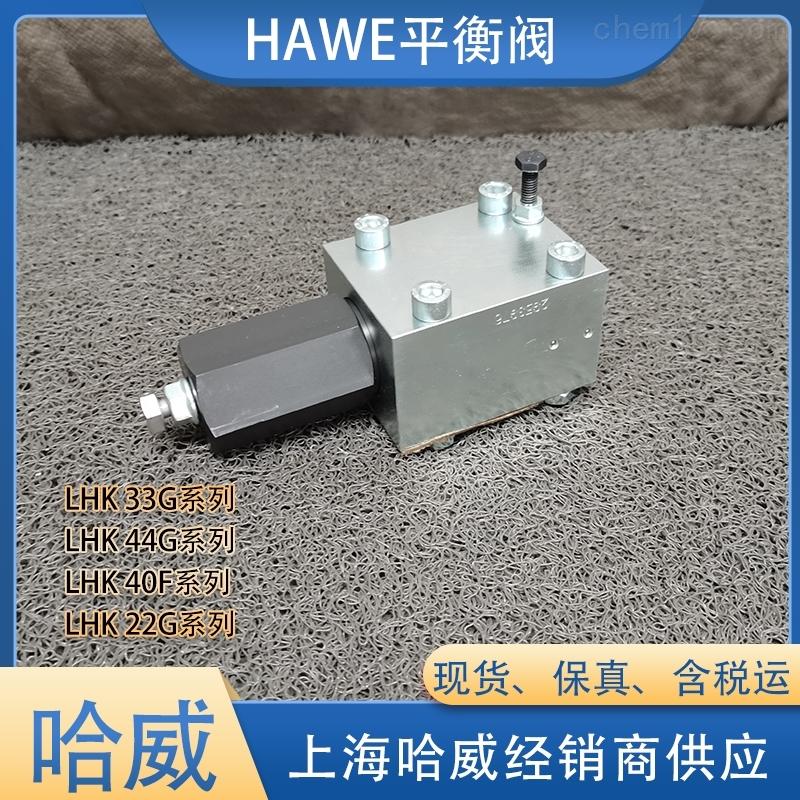哈威LHK 33 G-25-180/180-200/200平衡阀