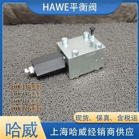 HAWE哈威平衡阀LHK 44 G-21-280/280