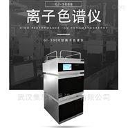 離子色譜儀GI-5000