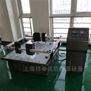 XF/MN-100VTR模拟运输振动试验台