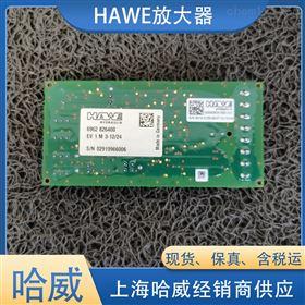 HAWE哈威EV电子元件放大器