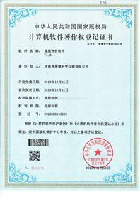 原油评价软件V1.0软件著作权证书