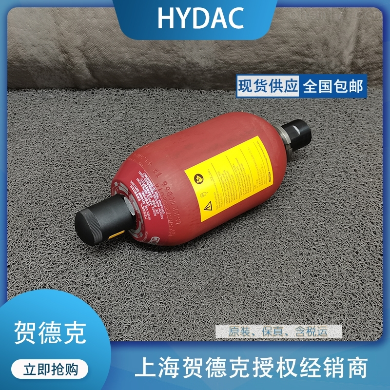 HYDAC蓄能器