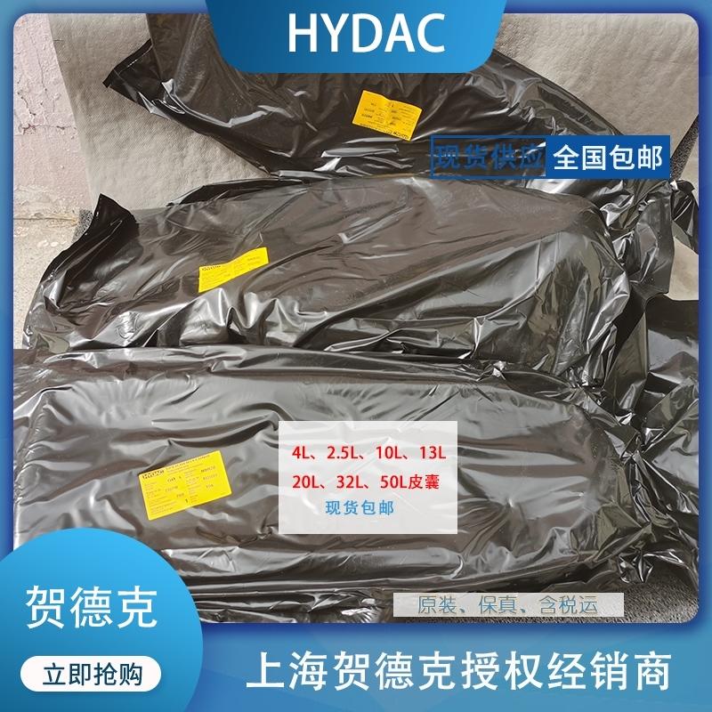 HYDAC贺德克32升皮囊32L*7/8-14UNF/VG5