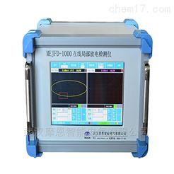 MEJFD-1000在線局部放電檢測儀
