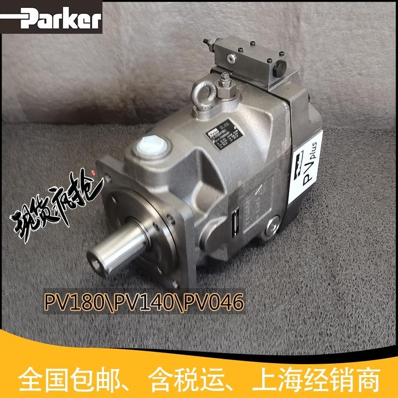美国Parker派克PV032柱塞泵