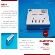 紅外SF6傳感器紅外線式六氟化硫探測器