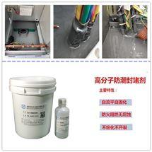 HY-23电柜孔洞封堵液体密封胶