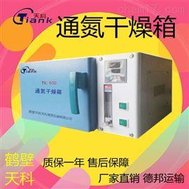 101系列煤炭自動通氮干燥箱,水分檢測儀