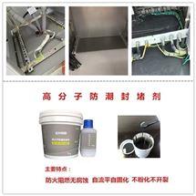 HY-23防火防水防尘三防封堵剂