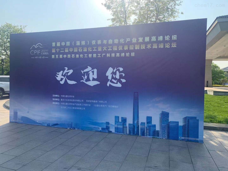 西安展天电子科技有限公司受邀参加石油化工高峰论坛