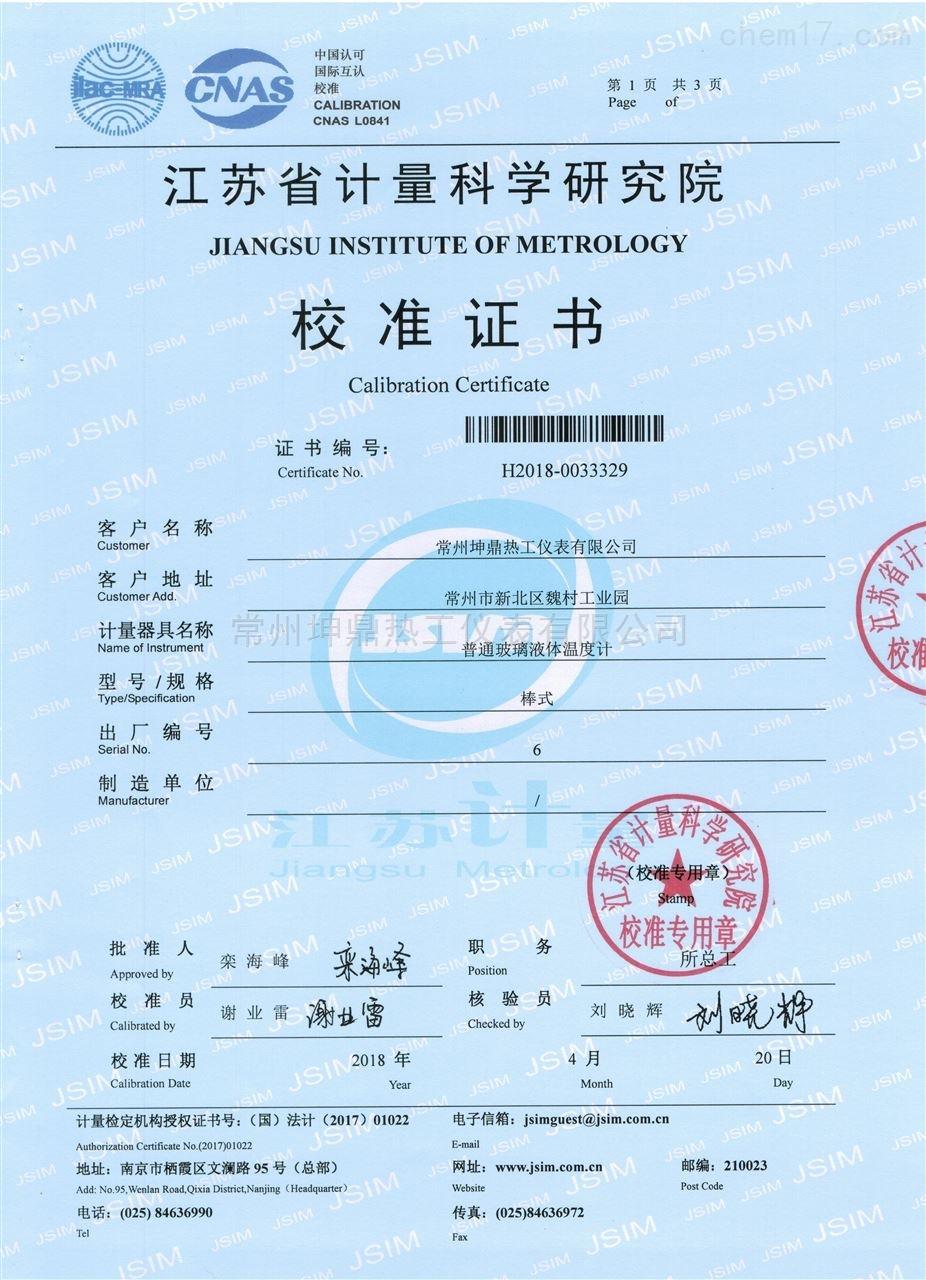 普通玻璃液体温度计校准证书