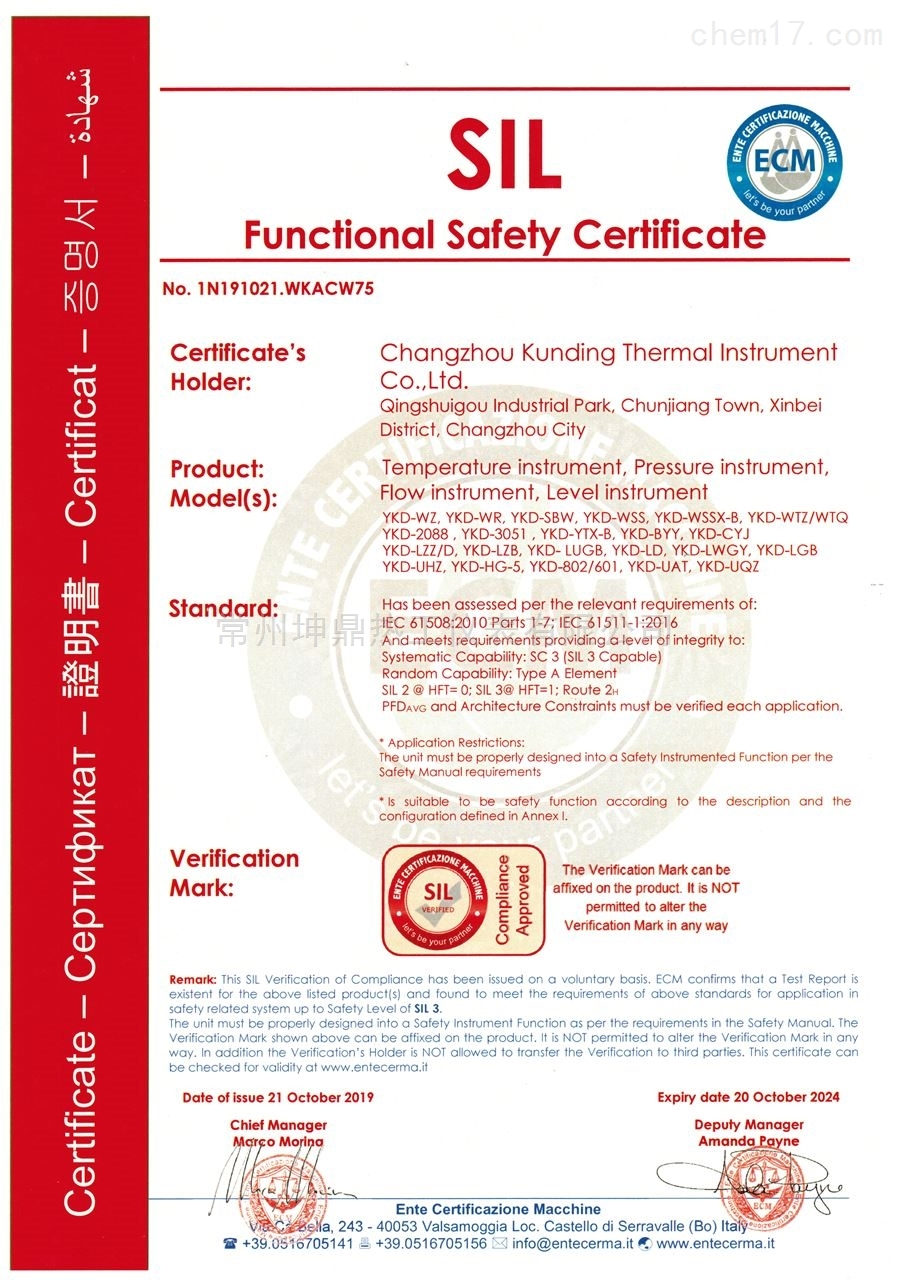 Functional Safety Certificate