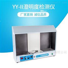 YY-II澄明度测试仪